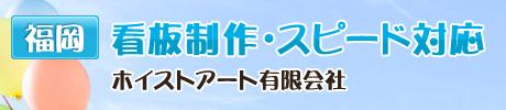 福岡看板製作・スピード対応|ホイストアート有限会社
